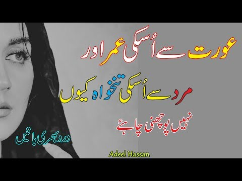 Amazing Quotations| Best Quotes About Life| Urdu Quotes|Sad Hindi Quotes| Amazing Quotations|Adeel