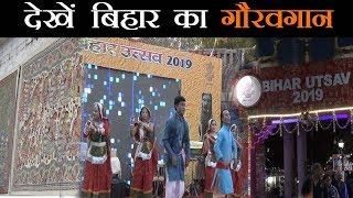 दिल्ली में धूम-धाम से मना बिहार दिवस, कला-संस्कृति को मिली नई पहचान