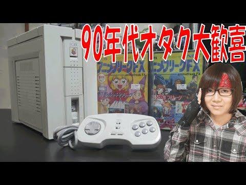 PC-FX アニメフリークで90年代のオタクがあの声優に大歓喜!!【レトロゲーム】