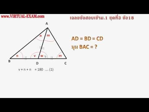 เฉลยข้อสอบคณิตศาสตร์เข้าม.1 ชุดที่ 3 ข้อ 18