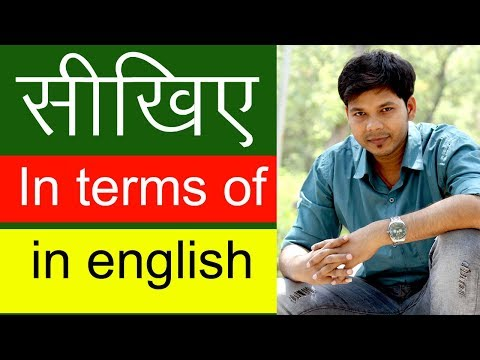 , title : 'HOW TO USE IN TERMS OF IN ENGLISH SPEAKING'