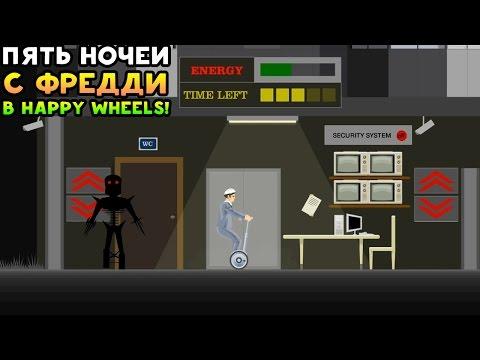 ПЯТЬ НОЧЕЙ С ФРЕДДИ В HAPPY WHEELS! - Happy Wheels FNAF