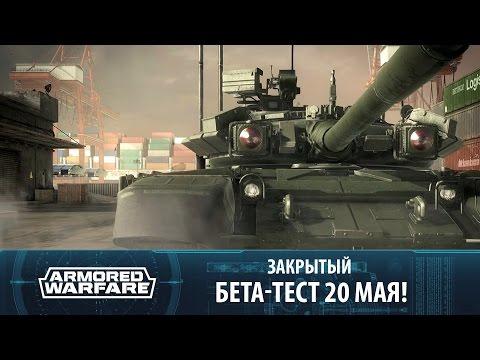 ЗБТ Armored Warfare планируется 20 мая