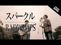 ◆【フル歌詞付】スパークル/ RADWIMPS(君の名は。)カバー 黒木佑樹 くろちゃんねる