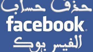 Supprimer compte facebook حذف حساب الفايسبوك نهائيا