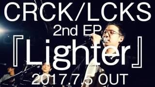 CRCK/LCKS 2ndEP『Lighter』告知動画