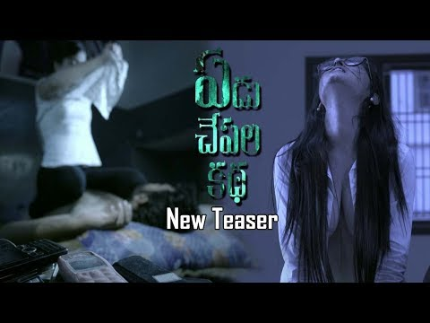 Yedu Chepala Katha Movie Trailer 2 | Sam J Chaithanya | Bhanu Sree | Ayesha Singh | Adya Media