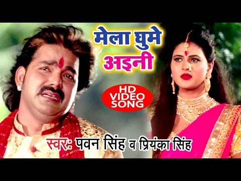 Video आगया धूम मचाने Pawan Singh देवी गीत (VIDEO SONG) 2018 - Mela Ghume Aini - Priyanka Singh - Devi Geet download in MP3, 3GP, MP4, WEBM, AVI, FLV January 2017