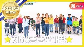 Video (Weekly Idol EP.320) WEKI MEKI X GOLDEN CHILD Cover Dance Competition no.2 [위키미키X골든차일드 커버댄스 대결2] MP3, 3GP, MP4, WEBM, AVI, FLV Februari 2019