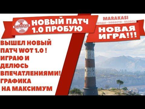 ВЫШЕЛ НОВЫЙ ПАТЧ WOT 1.0 ! ИГРАЮ И ДЕЛЮСЬ ВПЕЧАТЛЕНИЯМИ! ГРАФИКА НА МАКСИМУМ, ВОТ ФПС World of Tanks (видео)
