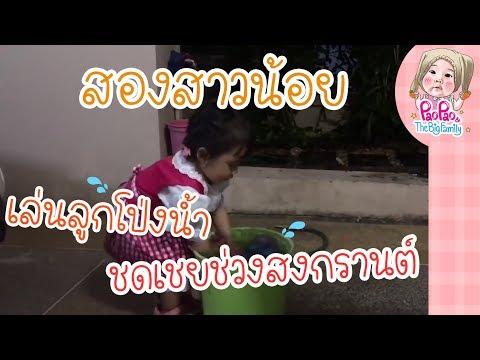 สองสาวน้อยเล่นลูกโป่งน้ำชดเชยช่วงสงกรานต์l Pao Pao And The Big Family