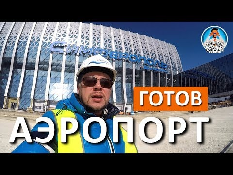 🔴 НОВЫЙ АЭРОПОРТ СИМФЕРОПОЛЬ. ДЕТАЛЬНЫЙ ОБЗОР. КАПИТАН КРЫМ - DomaVideo.Ru