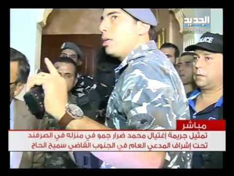 جريمه - http://www.aljadeed.tv http://www.facebook.com/aljadeedonline http://www.twitter.com/aljadeednews http://www.youtube.com/subscription_center?add_user=aljadee...
