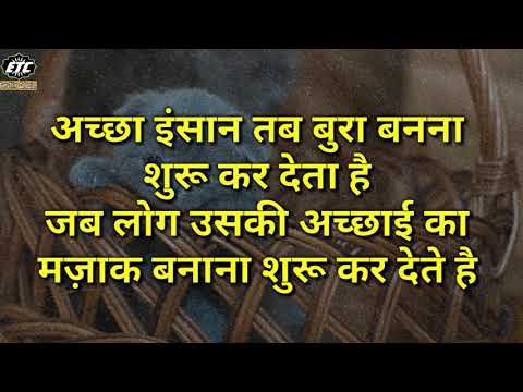 Nice quotes - Nice Thought Motivational True Lines Hindi, Life Inspiring Quotes, ETC Motivational Video