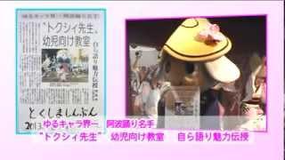 トクシィの阿波おどり教室PR動画