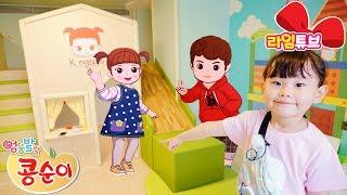 ︎Lime Tube[라임튜브]구독▷http://goo.gl/DEoCmr ◁︎Subscribe our channel❤   라임의 콩순이방 아이스크림가게 미끄럼틀 장난감...