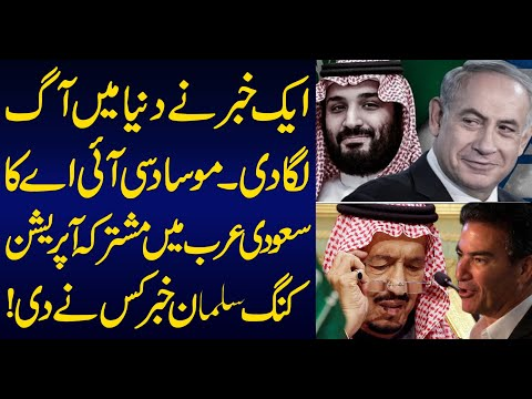 Secret Meeting Of Mike Pompeo, Netanyahu, Mossad Chief, & Mohammed bin Salman | Sabir Shakir