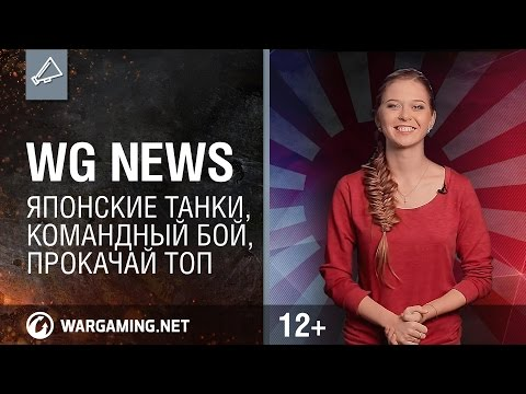 Wargaming News — снова в эфире!