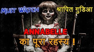 True Story of Annabelle Doll in Hindi | Annabelle Creation Movie | Annabelle Doll |TheTechnologyCube