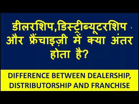 डीलरशिप,डिस्ट्रीब्यूटरशिप और फ्रैंचाइज़ी में क्या अंतर है? Dealership vs Distributorship vs Franchise