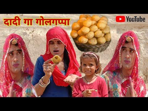 दादी गा गोलगप्पा | Grandma's Golgappa! | Rajsthani Haryanvi Comedy | Situ Verma | Situ |