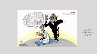 رسوم: اليوم العالمي لحرية الصحافة