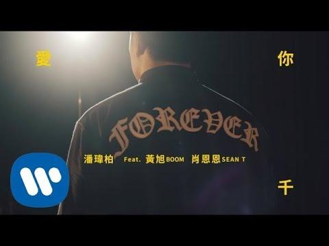 潘瑋柏 Will Pan - 愛你 3000 Love You 3000 (feat. 黃旭 Boom, 肖恩恩 Sean T) Official Music Video