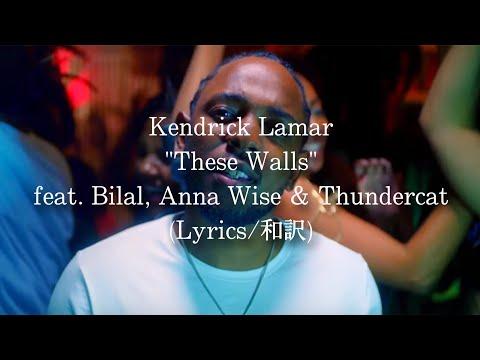 【和訳】Kendrick Lamar - These Walls (Lyric Video)