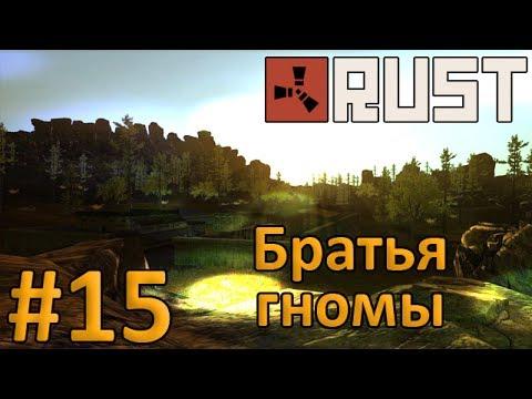 RUST #15 - Братья гномы