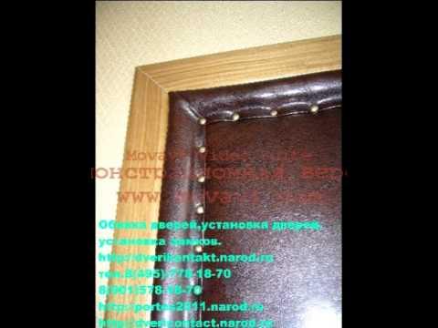 Видео своими руками обивка деревянной двери видео