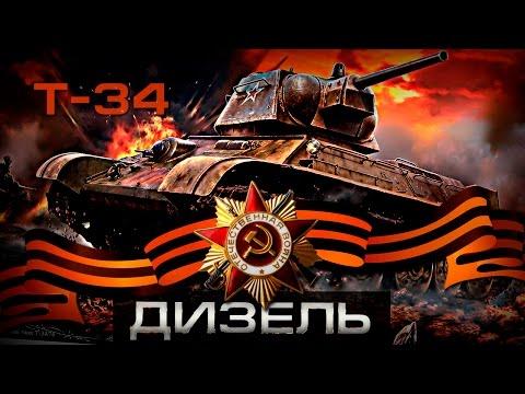 Почему дизель от Т-34 выпускают до сих пор? Советские танки и вторая мировая война,  День Победы (видео)