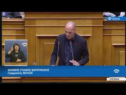Ι.Βαρουφάκης(Γραμματέας ΜέΡΑ25)(Κυβερνητική πολιτική σχετικά με τα εργασιακά θέματα)(14/02/2020)