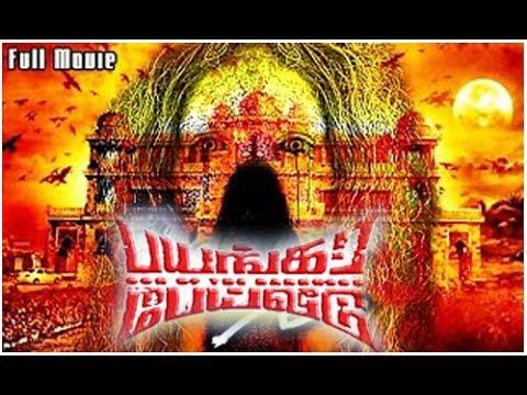 Bayangara Pei Veedu Tamil Full Movie   HD 1080   Tamil Horror Movie   suspense thriller movie