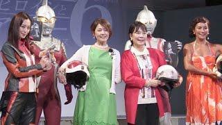 桜井浩子、ひし美ゆり子、吉本多香美、滝裕可里/Blu-ray『ウルトラマン』発売記念イベント