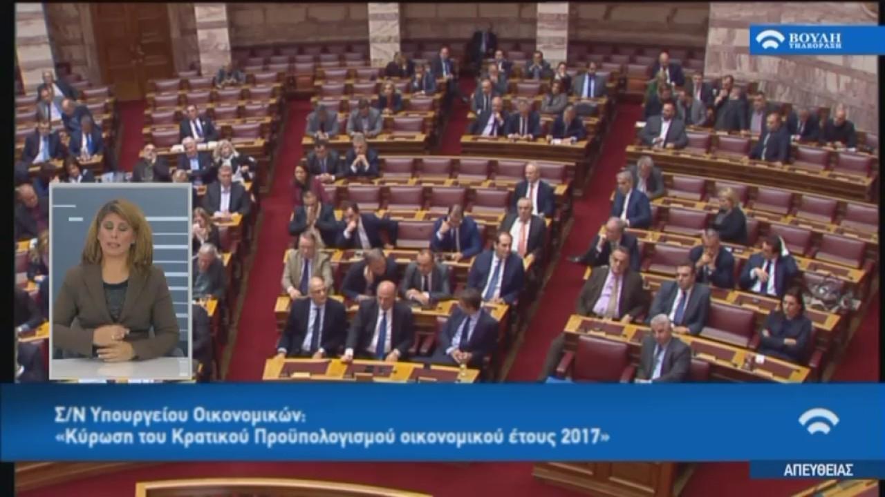 Προϋπολογισμός 2017: Κ.Χατζηδάκης (Γεν.Εισ.ΝΔ) (06/12/2016)