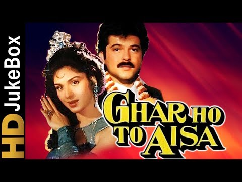 Ghar Ho To Aisa 1990 | Full Video Songs Jukebox | Anil Kapoor, Meenakshi Seshadri, Deepti Naval