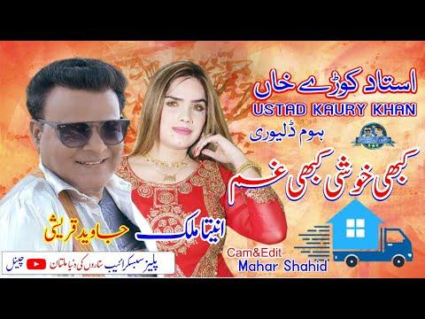 Ustad koury Khan Home Delivery Kabhi Khushi Kabhi gham|staron ki dunya Multan