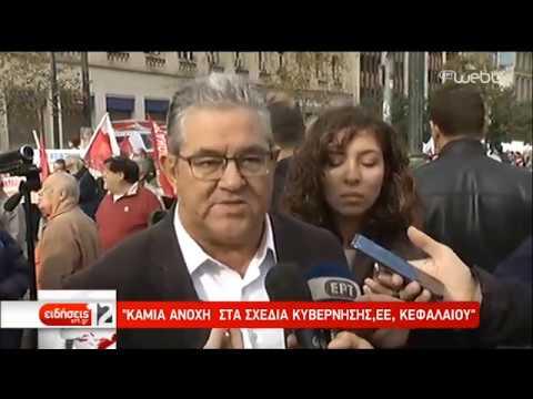 Συλλαλητήριο για την κοινωνική ασφάλιση | 30/11/2019 | ΕΡΤ