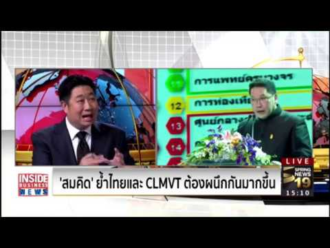 Rerun : Inside Business News | on Spring News TV [24-3-60]