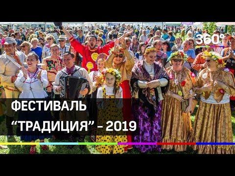 """""""Традиция"""" - семейный фестиваль Захара Прилепина"""