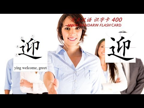 Origin of Chinese Characters - 0776 迎 yíng welcome, greet - Learn Chinese with Flash Cards
