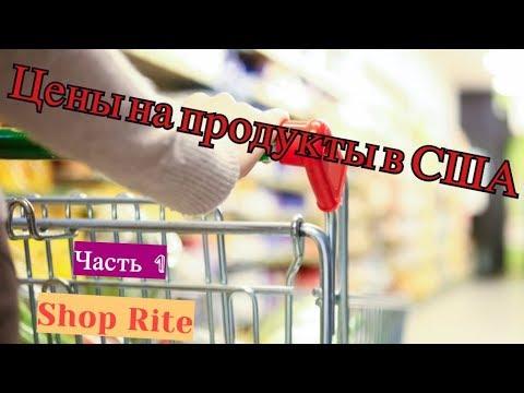 , title : 'Цены на продукты в США. Сколько уходит на питание. Часть 1 (Shop Rite)'