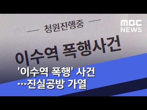 Video '이수역 폭행' 사건…진실공방 가열 (2018.11.15/뉴스투데이/MBC) download in MP3, 3GP, MP4, WEBM, AVI, FLV January 2017