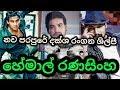 හේමාල් රණසිංහ ගේ ඔබ නොදැකපු දේ/Hemal Ranasinha sri lankan bes actor