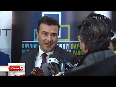 H πρώτη επίσημη επίσκεψη Έλληνα Υπουργού στη Δημοκρατία της Βόρειας Μακεδονίας | 18/2/2019 |