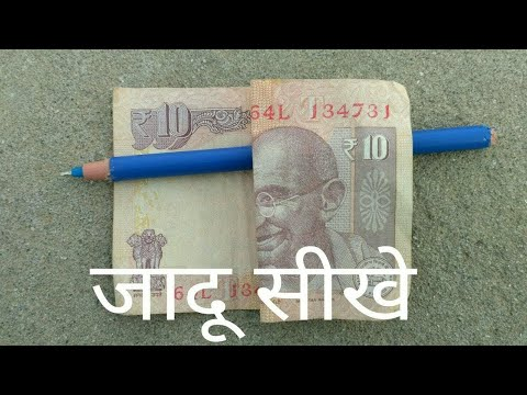 Video नोट का जादू सीखे Magic with note and pen magic trick revealed download in MP3, 3GP, MP4, WEBM, AVI, FLV January 2017