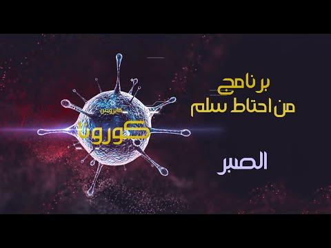 برنامج : من احتاط سلم - حلقة : الصبر