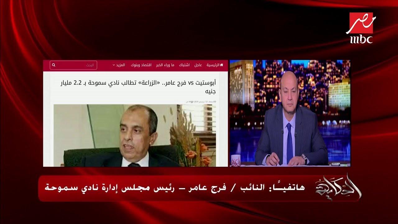 النائب فرج عامر يكشف تفاصيل أزمة نادي سموحة.. ويؤكد: بحق ربنا مفيش علينا ولا مليم