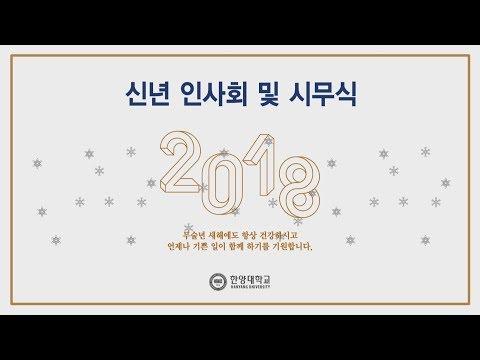 2018 신년 인사회 및 시무식 - 이영무 총장님 시무식사