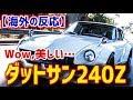 【海外の反応】Wow,美しい…『ダットサン240Z』の完成度が高すぎる!70年代に作られた日産の名車がカッコいい!